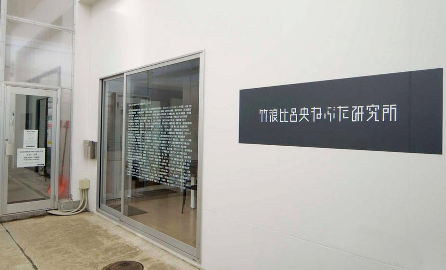 竹浪比呂央ねぶた研究所