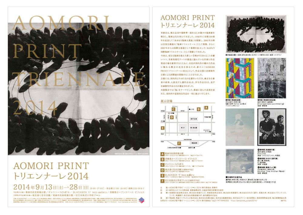 AOMORI PRINT トリエンナーレ2014 チラシ