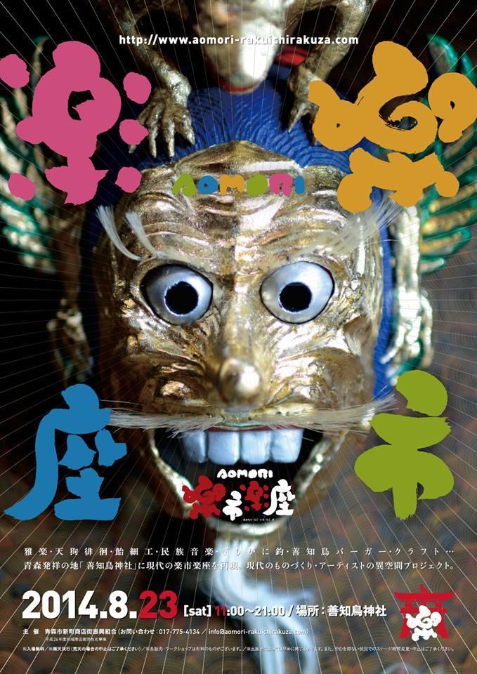 AOMORI楽市楽座・8/23(土)青森市善知鳥神社にて開催!
