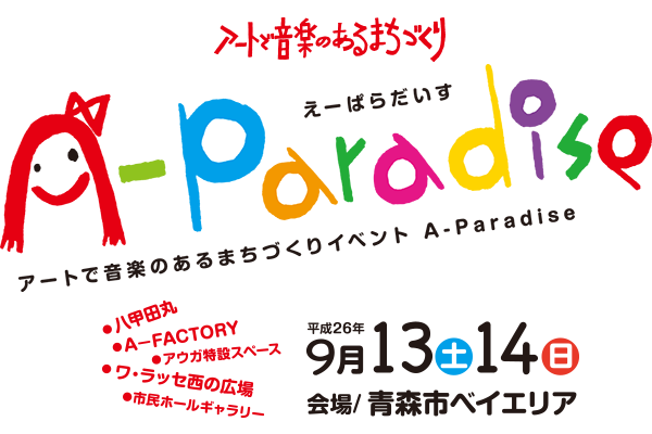 アートで音楽のあるまちづくり「A-Paradise」9/13、14開催