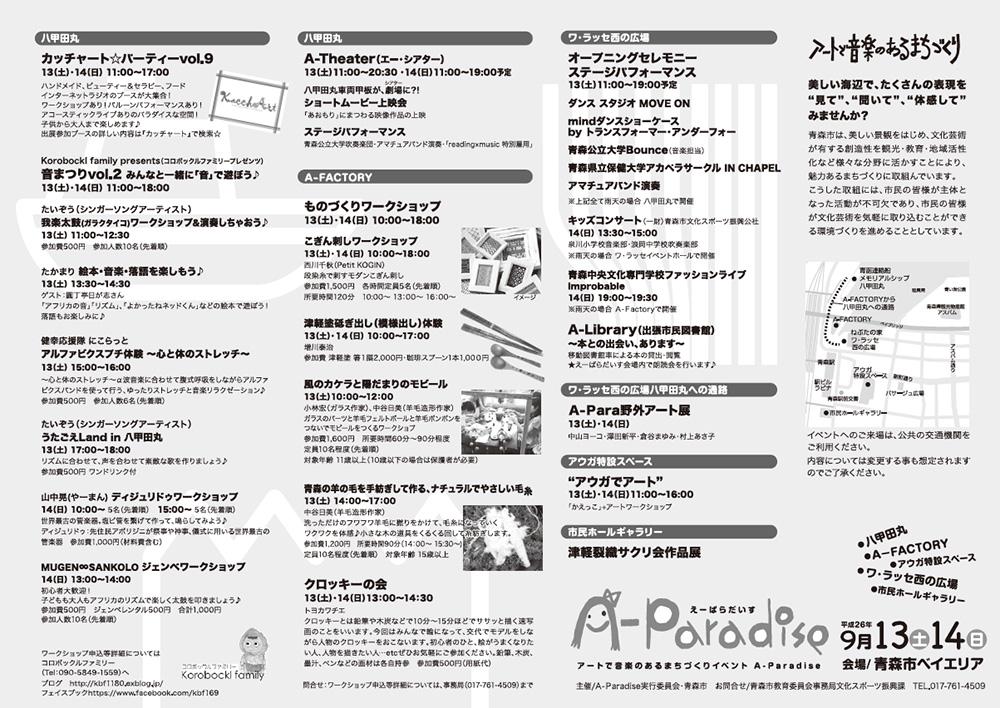 アートで音楽のあるまちづくり「A-Paradise」9/13、14開催nakamen