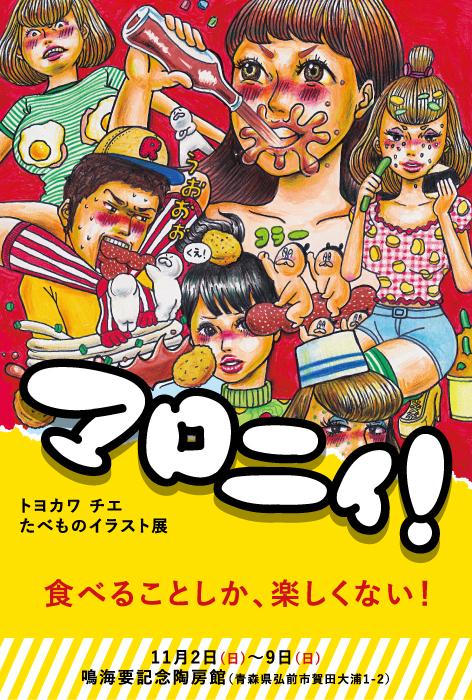 トヨカワチエたべものイラスト展「マロニィ!」