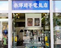 糸澤硝子電気店