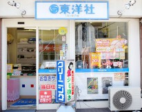 東洋社 古川店