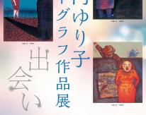 山内ゆり子リトグラフ作品展(3/18〜22)入場無料