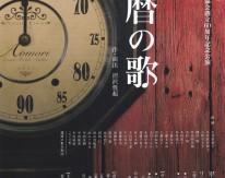 青森演劇鑑賞協会創立60周年記念公演・演劇「還暦の歌」(8/23開催)