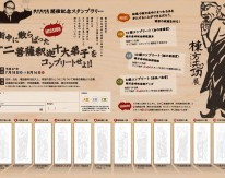 棟方志功展・半世紀の芸業 開催記念スタンプラリー(7/18〜8/16)