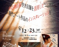 中心商店街空き店舗を活用した現代アート作品のインスタレーション展(9/12〜23)