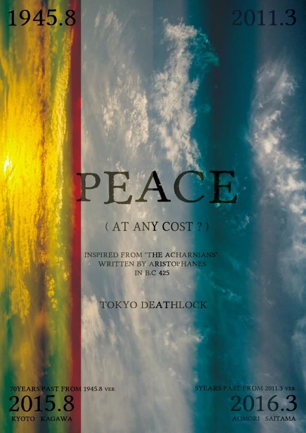 Peace_omote2