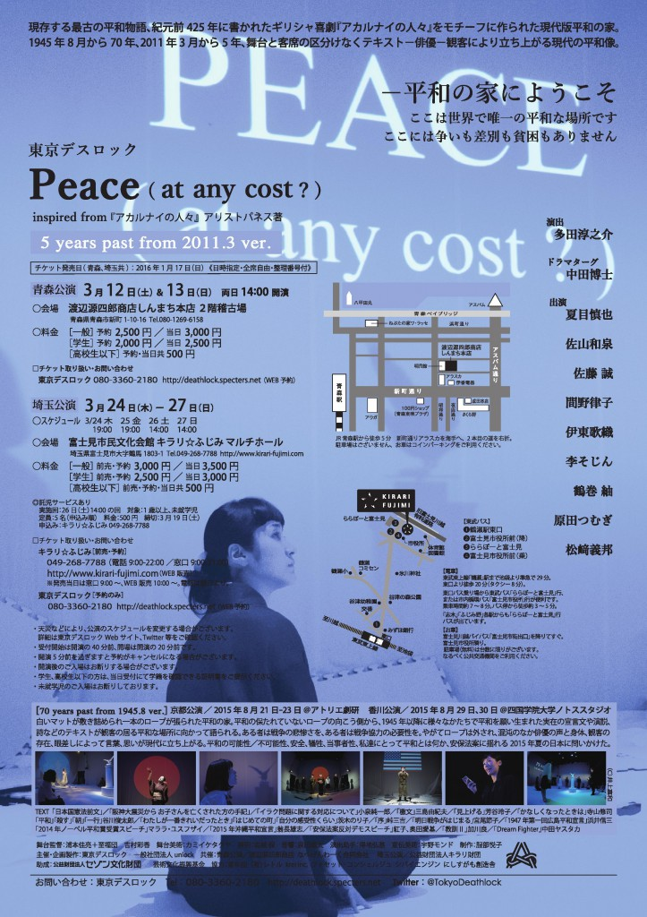 Peace_ura ①