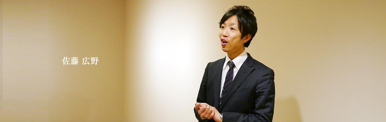 佐藤 広野さん