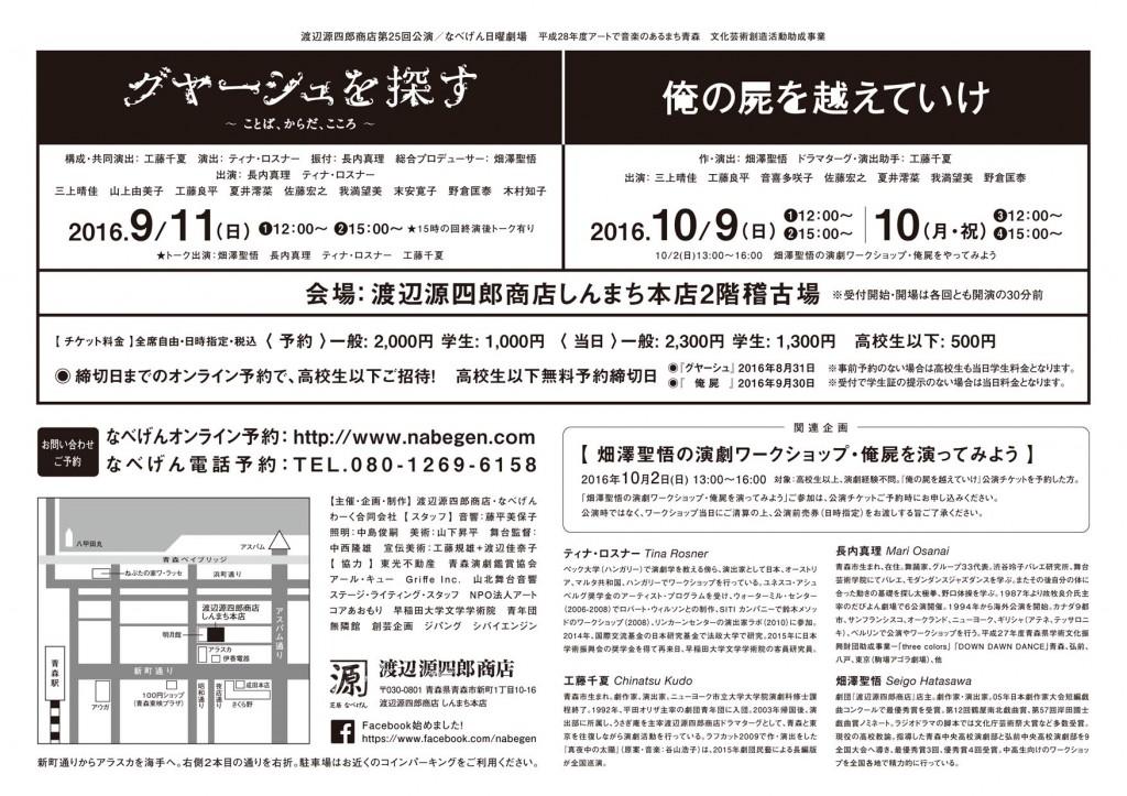 25_Flyer_F_0729