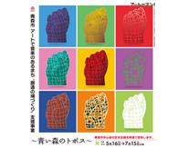 アートでオン!青い森のトポス情報:夜店通りの空き店舗がアートな空間に(9/2~30)