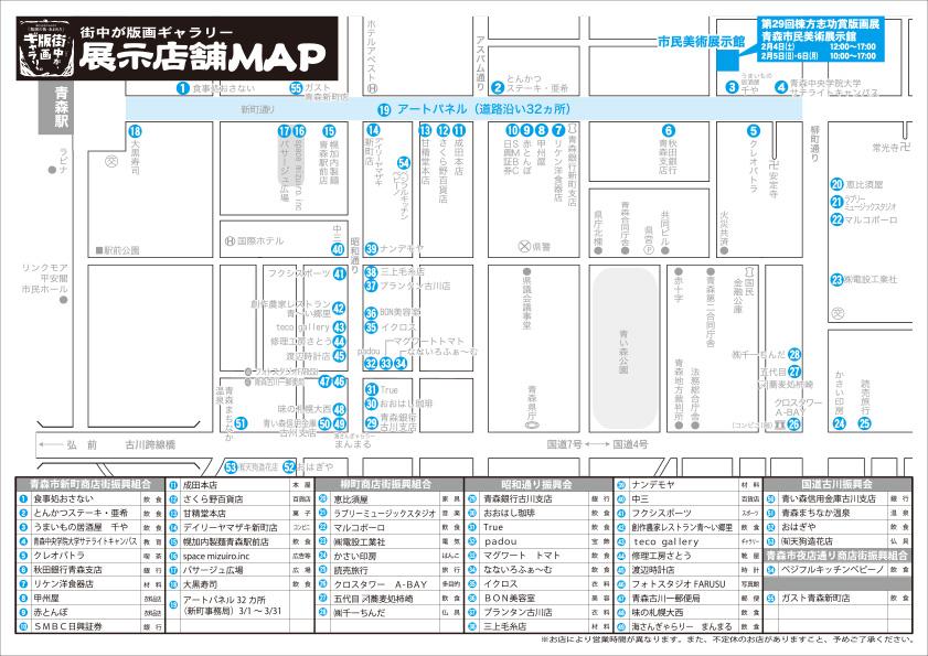 街中が版画ギャラリー展示店舗MAP