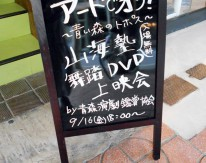 山海塾舞踏公演DVD上映会in夜店通り/青森演劇鑑賞協会