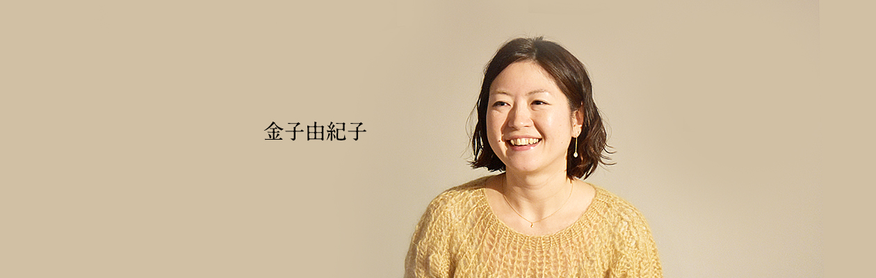金子由紀子