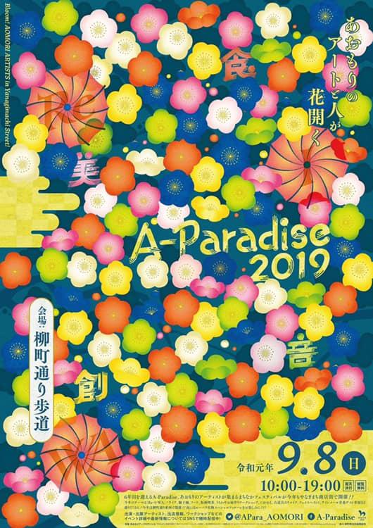 「A-Paradise2019」チラシ