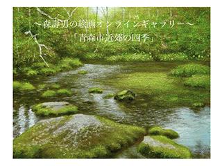~森壽男の絵画オンラインギャラリー~「青森市近郊の四季」/森 壽男