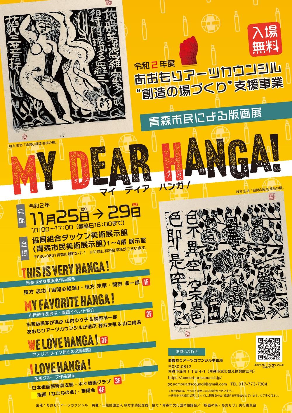 「MY DEAR HANGA!」チラシ表