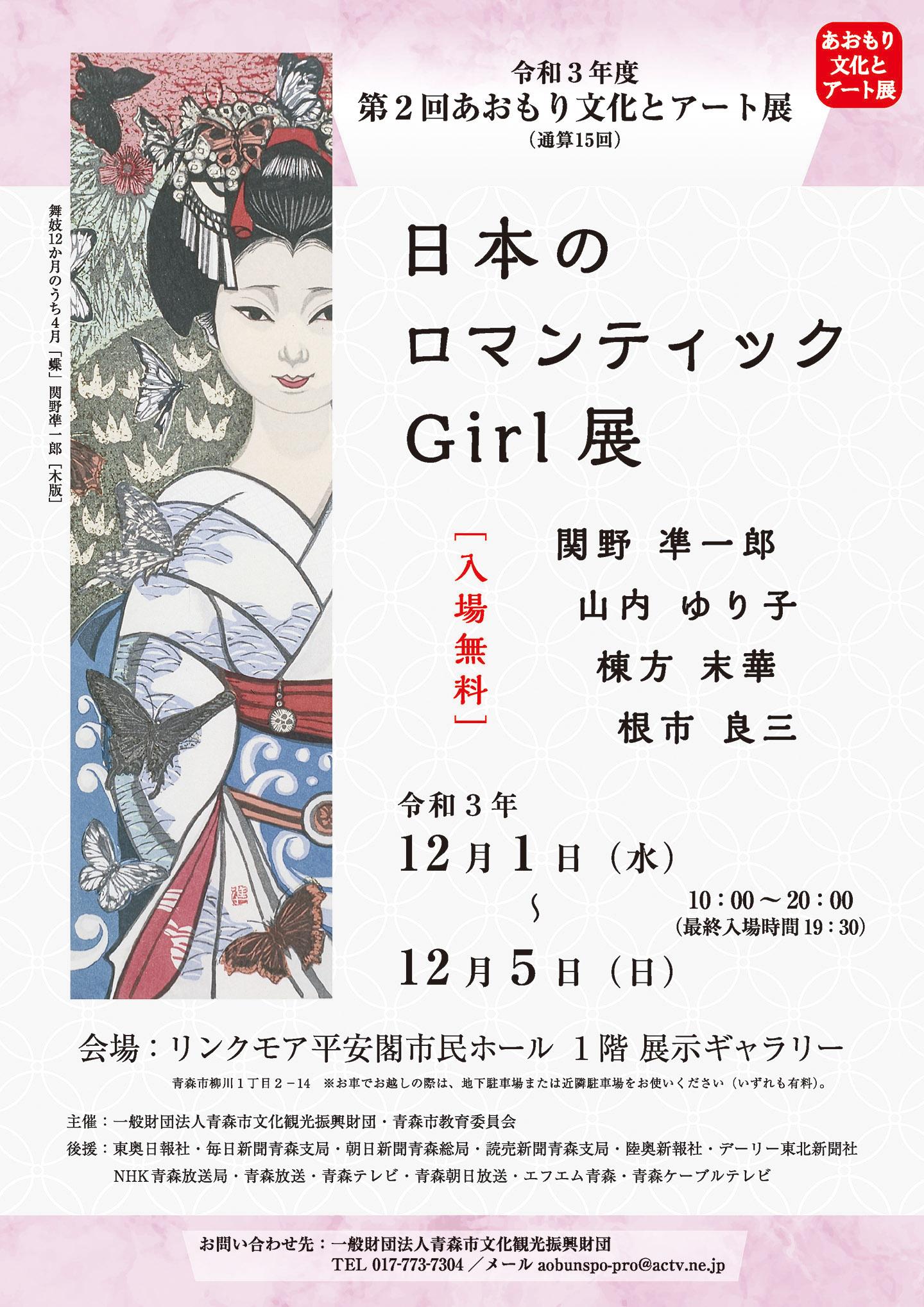 日本のロマンティックGirl展(12/1〜12/5)チラシ表