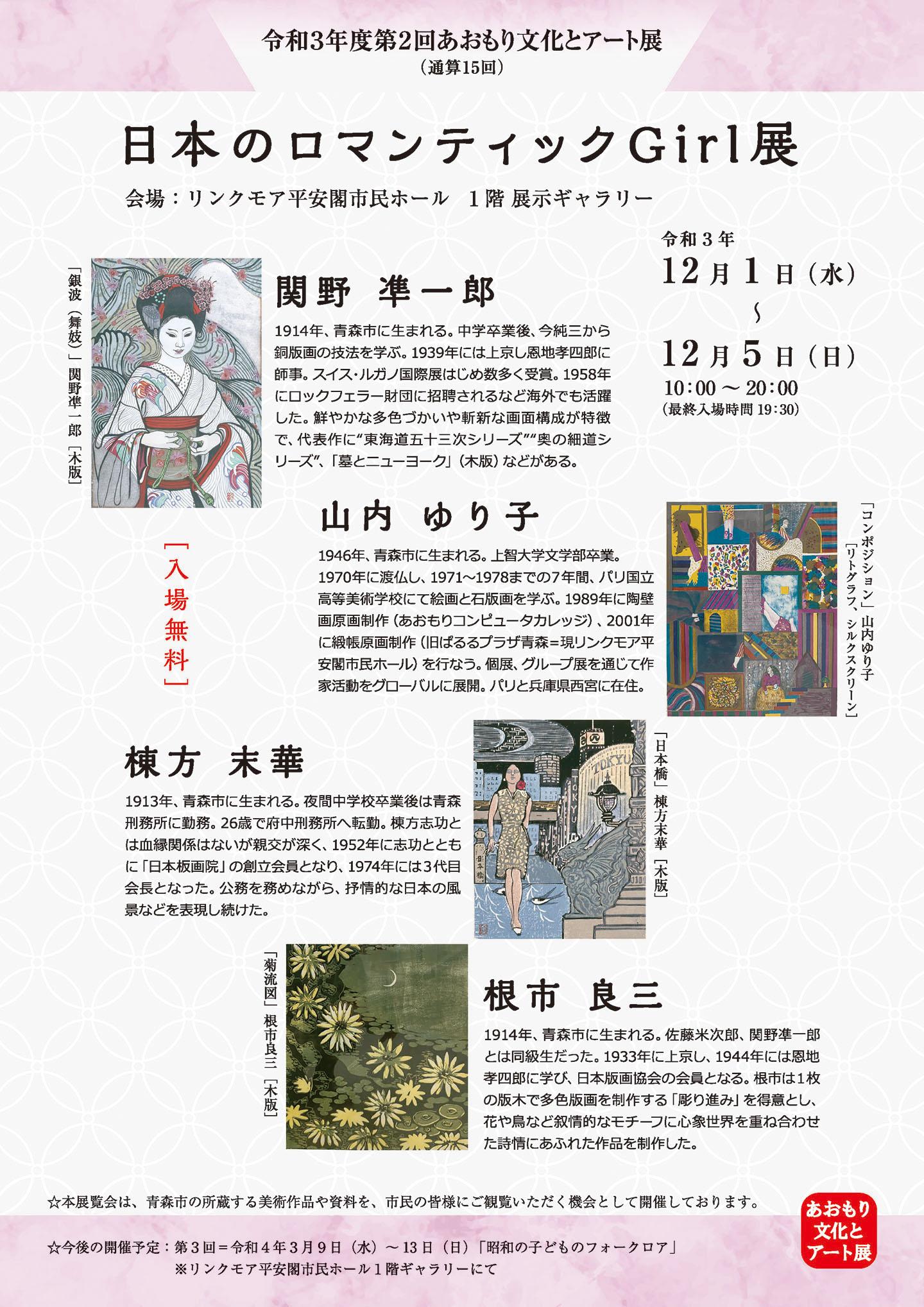 日本のロマンティックGirl展(12/1〜12/5)チラシ裏